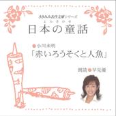 赤いろうそくと人魚: ききみみ名作文庫シリーズ/よみきかせ日本の童話