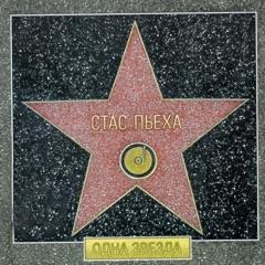 Одна звезда