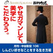 月刊・中谷彰宏106「やせガマンして、美学にこだわろう。」: しんどい好きなことをする生き方術