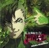真・女神転生IV FINAL オリジナル・サウンドトラック