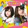 Jigen No Hatemade Koiseyo Otome - Maya (Character Voice: Inori Minase) & Erika (Character Voice: Anju Inami)