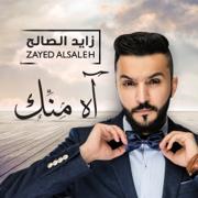Ah Mink - Zayed Al Saleh - Zayed Al Saleh