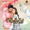 Gethu Original Motion Picture Soundtrack EP