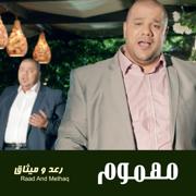 Mahmoom - Raad And Methaq - Raad And Methaq