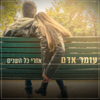Omer Adam - Acharei Kol Hashanim artwork