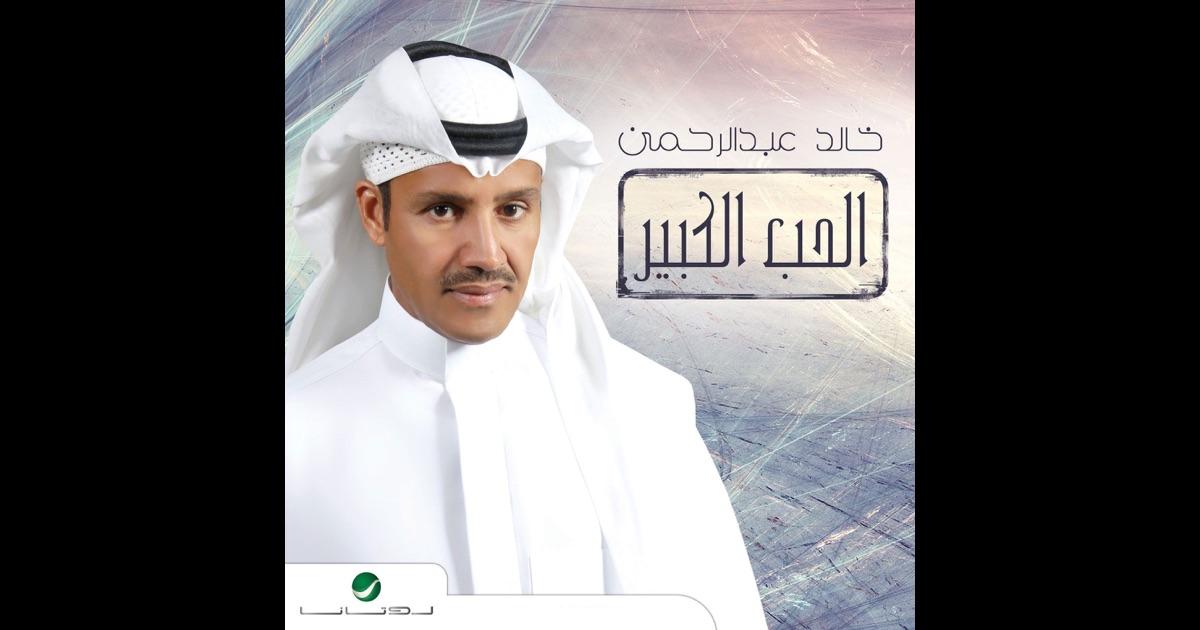 Al Hob Al Kbeer by Khaled Abdul Rahman on Apple Music