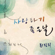 A Good Day To Fall In Love - Choi JinHee