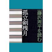 藤沢周平を読む「孤立剣残月」