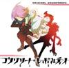 TVアニメ『コンクリート・レボルティオ〜超人幻想〜』オリジナルサウンドトラック
