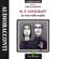H. P. Lovecraft - La cosa sulla soglia