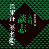 兵庫舟(桑名船)