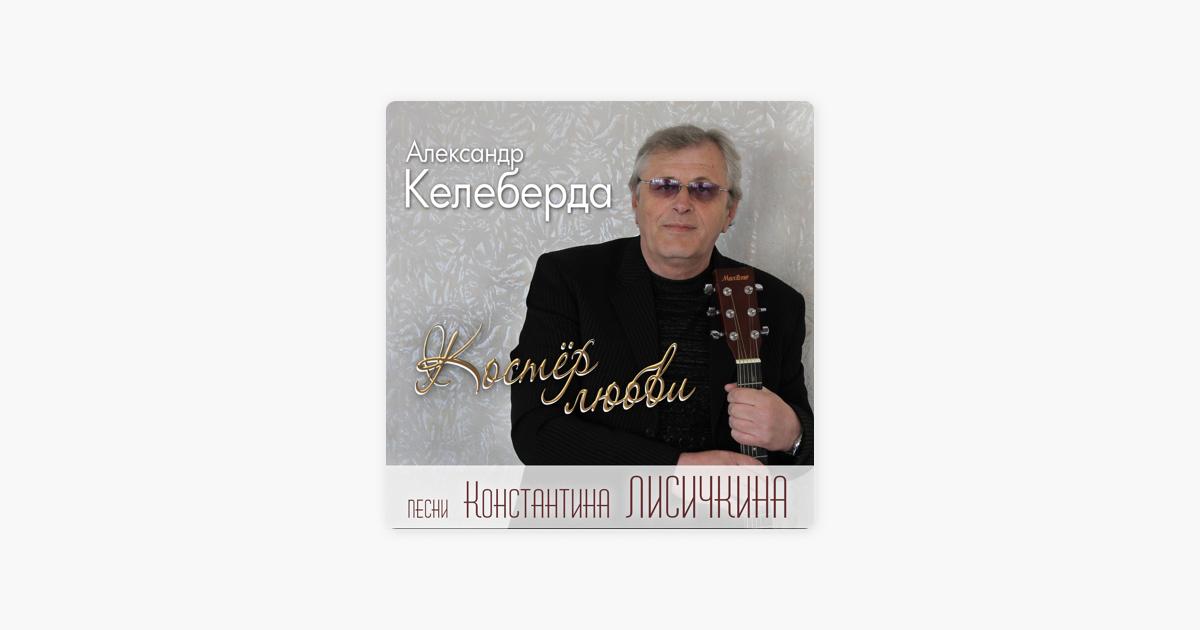 КЕЛЕБЕРДА ВСЕ ПЕСНИ СКАЧАТЬ БЕСПЛАТНО