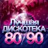 Разные артисты - Лучшая дискотека 80/90 обложка