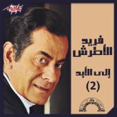 Hebina Hebina - Farid El Atrache - Farid El Atrache