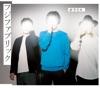 ポラリス(TV edit) - Single ジャケット写真