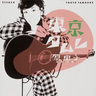 Tokyo Tamure – Yuko Hara
