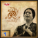 Umm Kulthum - El Atlal (Remastered)