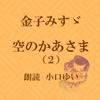 金子 みすゞ - 空のかあさま(2) アートワーク
