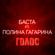 Голос (feat. Полина Гагарина) - Баста