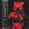 Vic Mensa & Skrillex - No Chill Song Lyrics