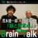 「脳と探求心」 茂木健一郎×益川敏英 Brain LIVE Talk - 茂木健一郎/益川敏英
