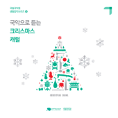 Christmas Carol In Korean Sound-National Gugak Center