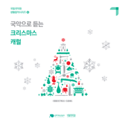 Christmas Carol in Korean Sound - National Gugak Center - National Gugak Center