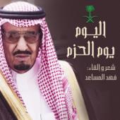 Al Youm Youm Al Hazm - Fahad Al Musaed