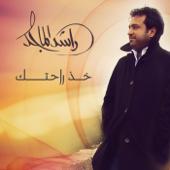 Kheth Rahetek  Rashed Al Majid - Rashed Al Majid