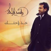 Kheth Rahetek - Rashed Al Majid - Rashed Al Majid