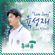 Love Song (feat. Park Hye Soo) - YOOK SUNGJAE