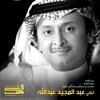 أغاني عبد المجيد عبد الله