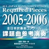 All Japan Band Competition Required Pieces 2005-2006 ジャケット写真