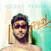 Nodar Reviya - Фрау artwork