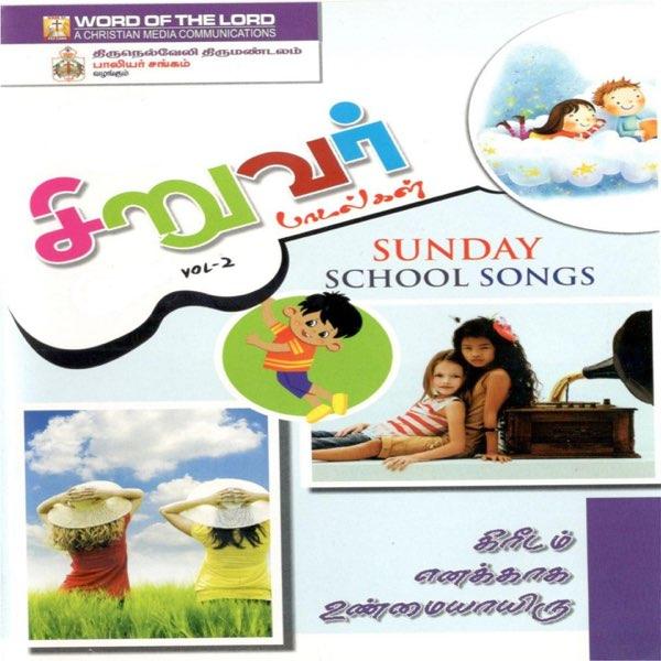 Siruvar Paadalgal Vol. 2 (Sunday School Songs)
