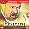 Riyasat - The Emperor Bids Goodbye (Original Motion Picture Soundtrack) - Single