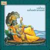 Vishnu Sahastranaam songs