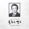 불후의명고 Immortal Drum Sound - Daejeon Pansori Hitting Method Protective Institution
