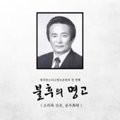 운우화락 굿거리 Daejeon Pansori Hitting Method Protective Institution - Daejeon Pansori Hitting Method Protective Institution