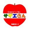 Sazae-San Theme Creator's Ver - Single ジャケット写真