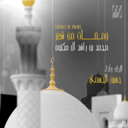 Flashes of Poems - EP - Hussain Al Jassmi - Hussain Al Jassmi