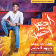 Aseer Ahsan (Vocals-Only No Music Version) - Humood Alkhudher - Humood Alkhudher
