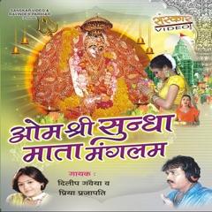 Om Shree Sundha Mata Mangalam
