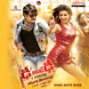Dhee Ante Dhee (Original Motion Picture Soundtrack) - EP