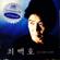 낭만에 대하여 - Choi Baek Ho