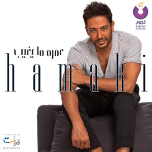 Mohamed Hamaki - Omro Ma Yegheeb