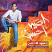Kun Anta - Humood Alkhudher