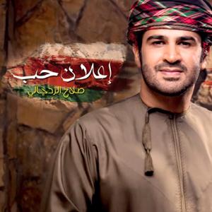 Salah Alzadjali - Elaan Hob