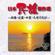 Nihonminyoukessakusen Hokuriku Kinki Shikoku Kyuushuu No Tabi - Various Artists