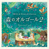 Alpha Wave Music Box in the Forest 2 - Ghibli & Disney Collection